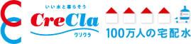 100万人の宅配水 CleCra(クリクラ)
