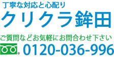 クリクラ鉾田 Tel:0120-036-996